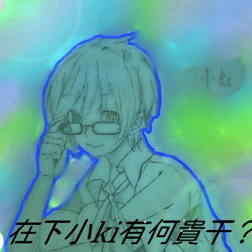 中二黑の小Ki[ぎんがけい]